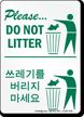 Please Do Not Litter Korean/English Bilingual Sign Bilingual
