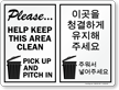 Korean/English Please Help Keep Clean Pick Up Sign