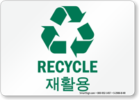 Korean/English Bilingual Recycle Sign