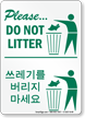 Please Do Not Litter Korean/English Bilingual Sign Bilingual