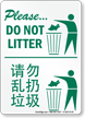 Chinese/English Bilingual Please Do Not Litter Sign Bilingual