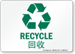 Recycle Chinese/English Bilingual Sign